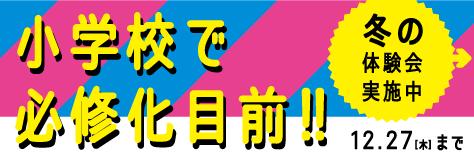 東大和市校 冬のプログラミング教育先取り体験会!開催
